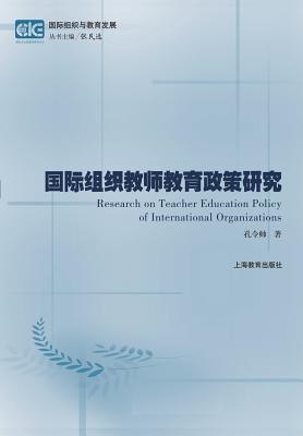 International Teacher Education Policy Research - Shangjiao / Shiji