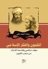 الكمون والفكر الإسلامي