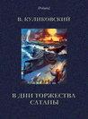 В дни торжества сатаны (Polaris: Путешествия, приключения, фантастика. Вып. CLVIII)