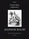 Адамов мост (Русский оккультный роман, т. IV) (Polaris: Путешествия, приключения, фантастика. Вып. CLХХXI)