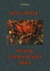 Месс-Менд – вождь германской Чека (Polaris: Путешествия, приключения, фантастика. Вып. CXLIХ)