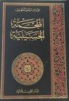 الملحمة الحسينية ج1