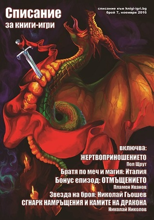 Списание за книги-игри