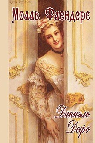 Радости и горести знаменитой Молль Флендерс