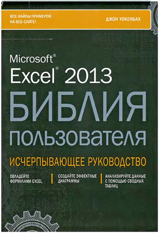 excel bible 2013 review