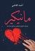 مانيكير by أحمد القاضي