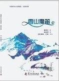 The Magic Flute of Tianjialin