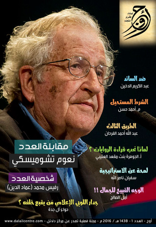 ----awej-magazine