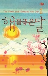 The Moon that Embraces the Sun 1