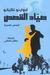 صياد القصص by Eduardo Galeano