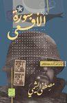 سورة الأفعى by مصطفى الشيمي