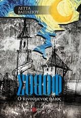 Σοβοφ: Ο κινούμενος ήλιος