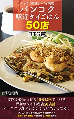 50 Thai Restaurant Near BTS Station in Bangkok: 50 branded Thai restaurants where you can go within 10 minutes on foot from BTS stations