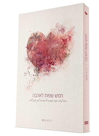חמש שפות לאהבה. כיצד לבטא רגשות עמוקים של מחויבות לבני הזוג שלכם (The 5 Love Languages: The Secret to Love that Lasts - Hebrew Edition)