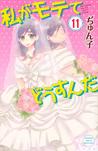 私がモテてどうすんだ 11 [Watashi ga Motete Dousunda 11] by Junko