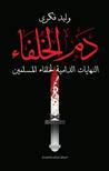 دم الخلفاء: النهايات الدامية لخلفاء المسلمين