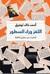 اللغز وراء السطور by أحمد خالد توفيق