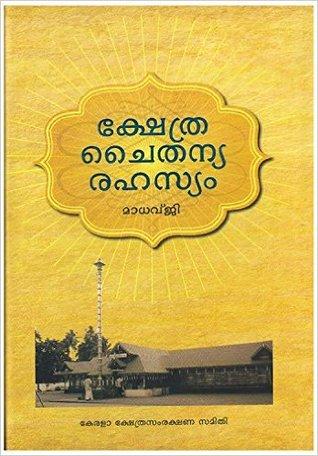 Kshetra Chaithanya Rahasyam