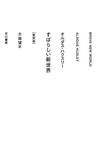すばらしい新世界 [新訳版]