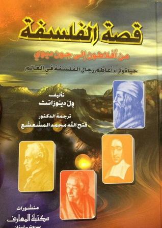 Ebook قصة الفلسفة: من أفلاطون إلى جون ديوي by Will Durant PDF!