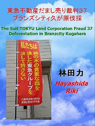 Deforestation in Branzcity Kugahara The Suit TOKYU Land Corporation Fraud