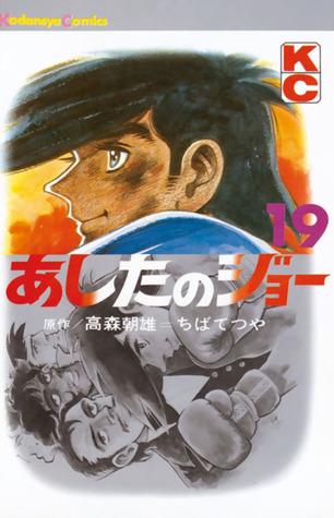 あしたのジョー 19 [ Ashita no Jō 19] (Ashita no Joe #19)