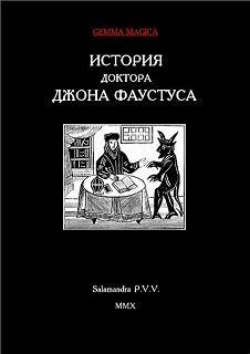 История доктора Джона Фаустуса
