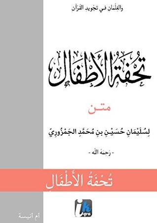 Touhfatou Al-Atfal - تحفة الأطفال: arabe vocalisé