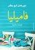 فاميليا - فضفضة عائلية by نورهان أبو بكر