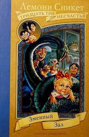 Змеиный зал (Тридцать три несчастья, #2)