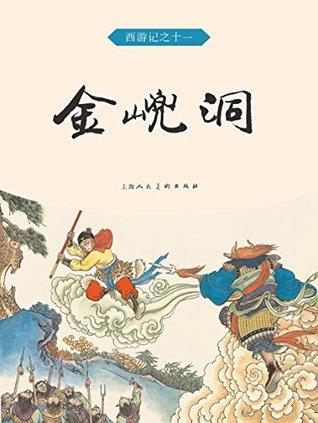 金兜洞 (西游记连环画 #11)