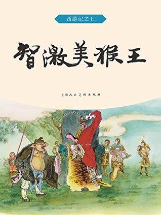 智激美猴王 (西游记连环画 #7)