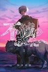 不滅のあなたへ 1 [Fumetsu no Anata e 1] (To Your Eternity, #1)