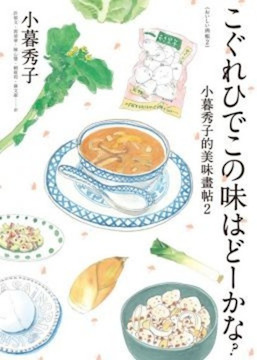 こぐれひでこの味はどーかなおいしい画帳2 こぐれひでこのおいしい画帳