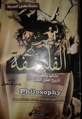 الفلسفة .. نشأتها وتطورها..تاريخ العقل البشري