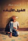 الفيل الأزرق by أحمد مراد