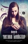 Книгата на чаения майстор by Emmi Itäranta
