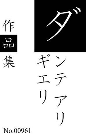 sakuhinnshuu: zennjuuichisakuhinnwoshuuroku