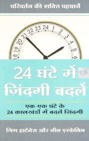 24 Ghante Mein Zindagi Badlein (The 24-Hour Turn-Around in Hindi)