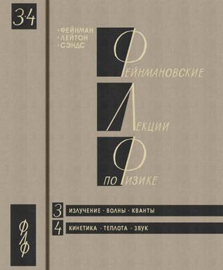 Фейнмановские лекции по физике: Том 3. Излучение. Волны. Кванты. Том 4. Кинетика. Теплота. Звук