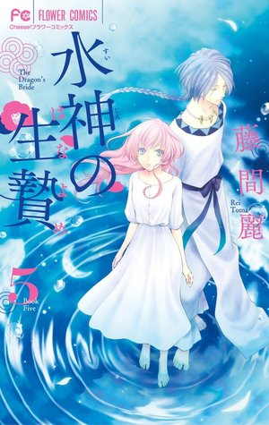 水神の生贄 5 [Suijin no Hanayome 5] (The Water Dragon's Bride, #5)