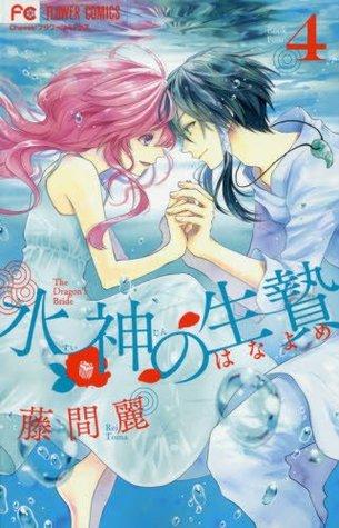 水神の生贄 4 [Suijin no Hanayome 4] (The Water Dragon's Bride, #4)