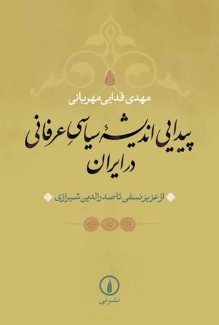 پیدایی اندیشه سیاسی عرفانی در ایران: از عزیز نسفی تا صدرالدین شیرازی