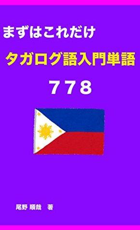 Filipino Basic Word Books 778