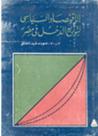 الاقتصاد السياسي لتوزيع الدخل في مصر by جوده عبد الخالق