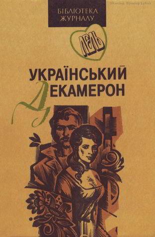 Український декамерон