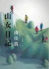 山女日記 by Kanae Minato
