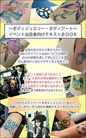 Text Book for Bodyart: I support the first event and the knowledge of the color