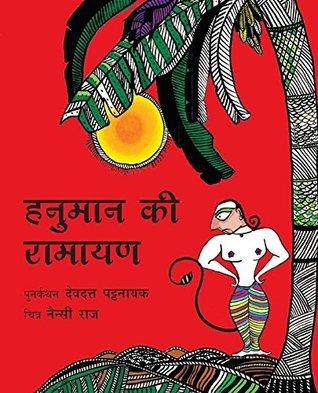 Ae Hanuman S Ramayan Pdf Read By I Devdutt Pattanaik Ebook Or