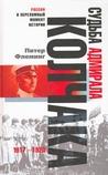 Судьба адмирала Колчака (Россия в переломный момент истории)